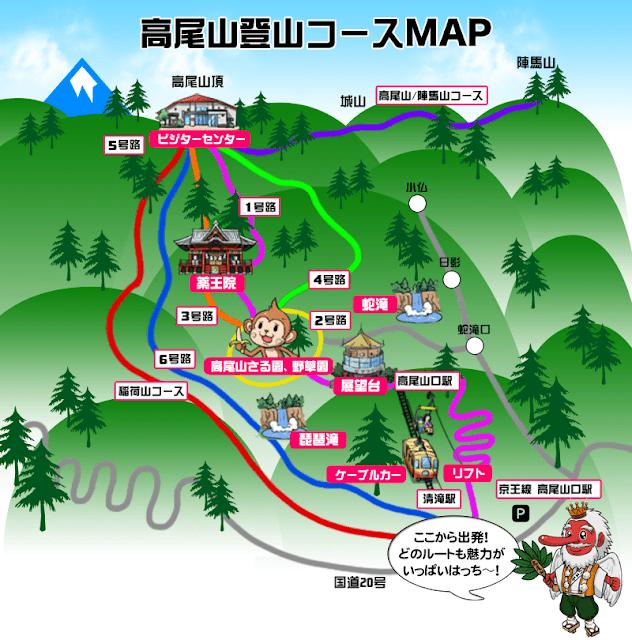 尾山 登山 高 景信山〜陣馬山コース